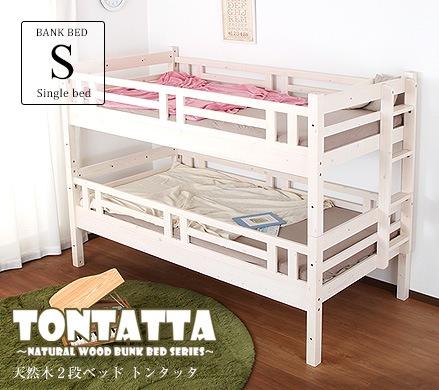 ライフスタイルに合わせて組み合わせできる使い方自由の親子ベッド 天然木ジュニアベッド 2段ベッド トンタッタ
