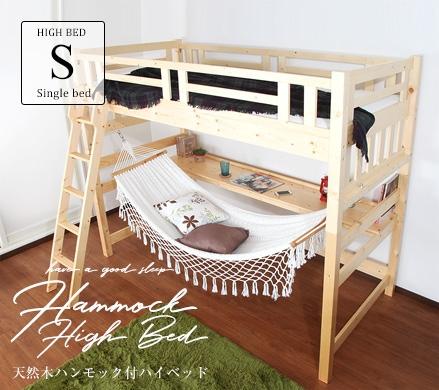 ハンモックに揺られワンルームを有効活用できる新しいスタイルのハイベッド 天然木ハンモック付ハイベッド シングルベッド テーブルカウンター付