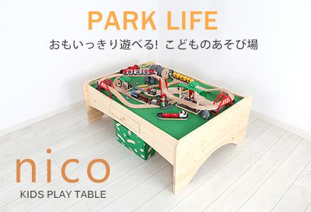子供たちだけの専用スペースおもちゃが散らかる事なく遊べるプレイテーブル。リバーシブル天板 天然木プレイテーブル ニコ 幅90cm 幅120cm