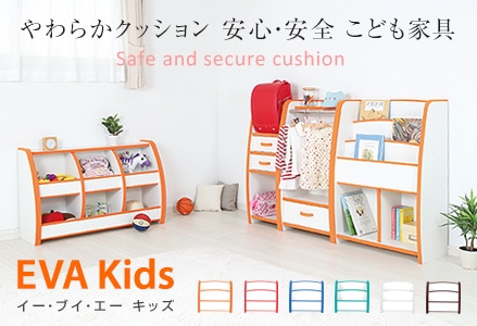 やわらか安心素材EVAを使用した子供用あんぜん家具 EVAキッズ 本棚 おもちゃ箱 マガジンラック ハンガーラック 絵本棚 テーブル