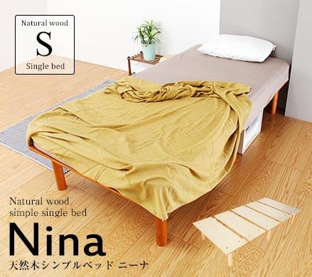 組立簡単 省スペース設計 天然木シンプルベッド ニーナ
