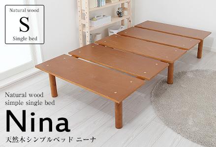 高さ2段階調節可能 天然木シンプルシングルベッド ローベッド ニーナ 組立簡単 圧迫感のないフラットなベッド