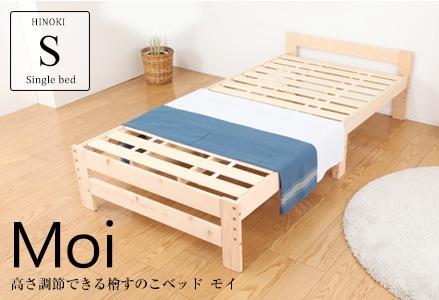 檜すのこベッド シングルベッド モイ 高さ3段階調節 国産檜材を使用した癒されるフレーム