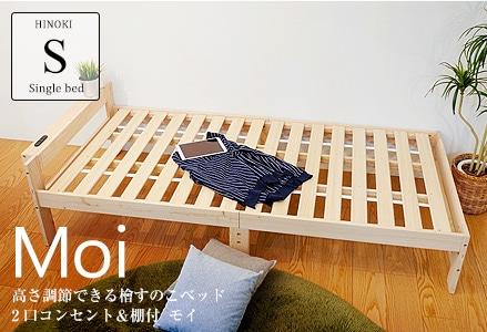 檜すのこベッド 2口コンセント付 棚付き シングルベッド モイ 高さ3段階調節 国産檜材を使用した癒されるフレーム