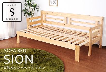 天然木すのこソファベッド シオン 専用マットレス付 シングルベッド 大人二人が座れるワイドソファ シーンに合わせてソファ、ベッドに早変わり。