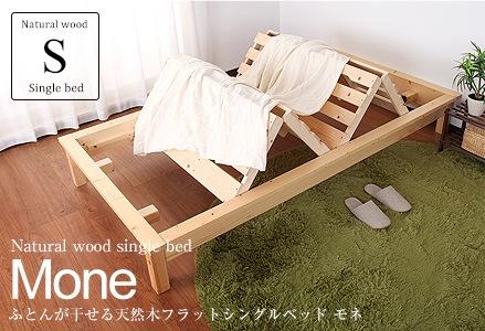 ふとんが干せる天然木すのこフラットシングルベッド モネ M時型に立ち上がるすのこで毎日布団が干せる清潔ベッド
