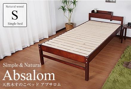 高さ3段階調節天然木すのこシングルベッド 組み立て簡単 すのこベッド 静止耐荷重150kg シンプルデザイン・カラー