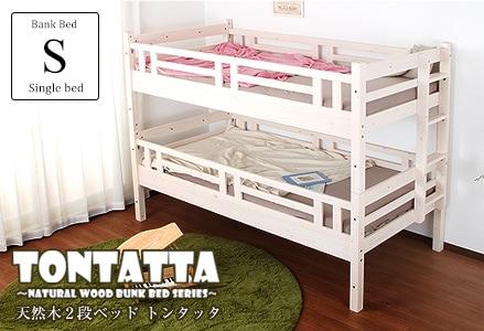 天然木2段ベッド トンタッタ シングルベッド×シングルベッド 親子ベッド ロフトベッド 子供の成長に合わせて分割できる2段ベッド 圧迫感のない高さを抑えた2段ベッドで布団の上げ下ろしもラクチンです。