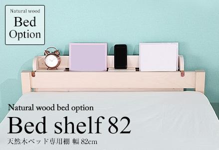 天然木すのこベッド専用棚 幅82cm ベッドオプション スマホ置き タブレット置き 本棚 雑誌置き