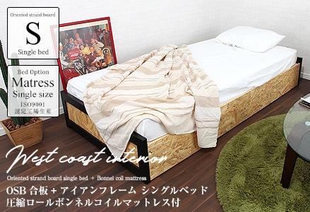 アウトレット マットレス付ベッド ウエストコーストインテリア+圧縮ロールボンネルコイルマットレス付 シングルベッド 厚さ16.5cmマットレス スプリングコイル 硬めの寝心地 インダストリアル ヴィンテージ家具 男前家具