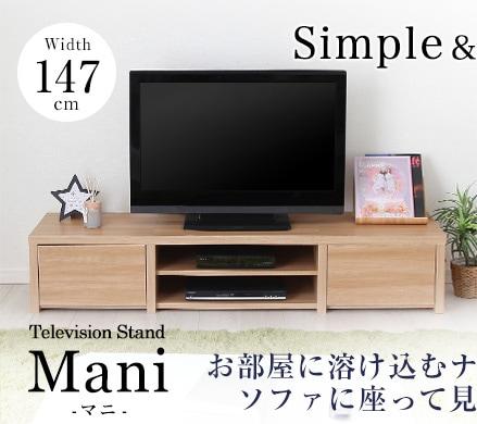 日本製 幅147cmテレビ台 -マニ- KTV-147 幅147cm×奥行40cm×高さ28cm テレビボード テレビラック ローボード 可動棚付 収納付 木目 生活空間にマッチする国産シンプルテレビ台幅147cm。コンセントの取り回しが便利!スッキリ収納。