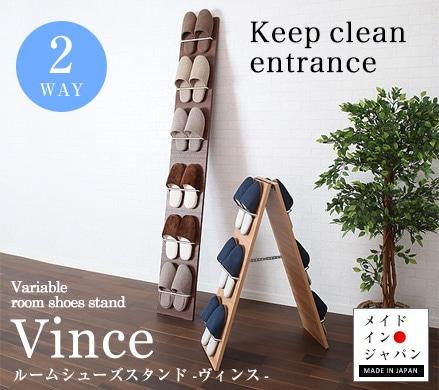 玄関に合わせて可変できるルームシューズスタンド。折り曲げて・立てかけて広げて玄関・設置場所のスペースに合わせて設置できる可変式スリッパ棚。日本製 ルームシューズスタンド スリッパ棚 ヴィンス