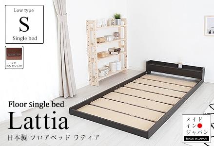 フロアーベッド ラティア 低床ベッド ローベッド シングルベッド 日本製 2口コンセント付 棚付。