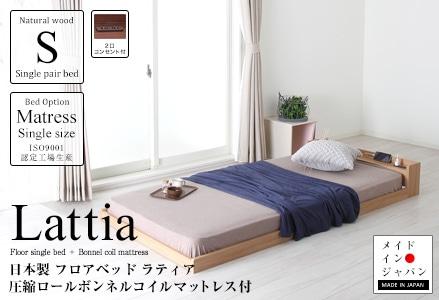 マットレス付ベッド フロアーベッド ラティア+圧縮ロールボンネルコイルマットレス付 低床ベッド ローベッド シングルベッド 日本製 2口コンセント付 棚付 厚さ16.5cmマットレス スプリングコイル 硬めの寝心地