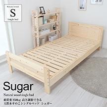 耐荷重250kg 高さ調節できる天然木すのこシングルベッド シュガー