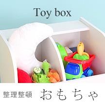 おもちゃ箱 おもちゃ 玩具 整理整頓おかたづけ
