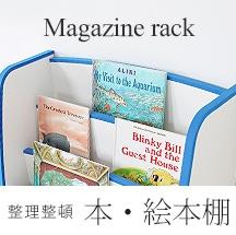 本棚・絵本棚・教科書 整理整頓おかたづけ