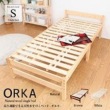 高さ3段階調節できる天然木すのこベッド シングルベッド オルカ シンプルデザイン・カラー
