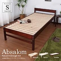 高さ3段階調節天然木すのこシングルベッド アブサロム 組み立て簡単 すのこベッド 静止耐荷重150kg シンプルデザイン・カラー
