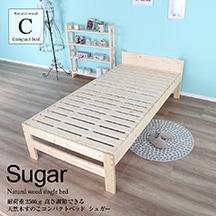 耐荷重250kg 高さ調節できる天然木すのこコンパクトベッド シュガー シングルベッドよりひと回り小さいコンパクトサイズのベッド