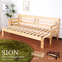 天然木すのこソファベッド シオン シングルベッド 大人二人が座れるワイドソファ シーンに合わせてソファ、ベッドに早変わり。