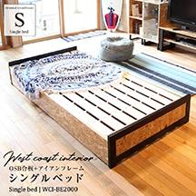 ヴィンテージ感漂う男前家具 ウエストコーストインテリア シングルベッド 開放的な空間を演出するアイアンフレームのシングルベッドです。