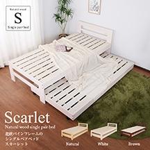 高さ調節できる北欧パインフレームのシングルペアベッド スカーレット 親子ベッド キャスター付 収納ベッド シングルペアベッド スカーレット