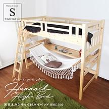 天然木ハンモック付ハイベッド シングルベッド テーブルカウンター付 ハンモックに横になればゆりかごのように揺られながらリラックスできるハンモック付ハイベッド