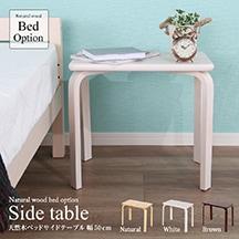 ベッド周りが快適に変身。天然木サイドテーブル ベッドオプション サイドテーブル ナイトテーブル フリーテーブル スマホ置き タブレット置き ベッドサイドランプ