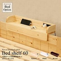 ベッド周りが快適に変身。天然木すのこベッド専用棚 幅60cm ベッドオプション スマホ置き タブレット置き 充電 本棚 雑誌置き コンセント付