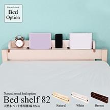 ベッド周りが快適に変身。天然木すのこベッド専用棚 幅82cm ベッドオプション スマホ置き タブレット置き 本棚 雑誌置き