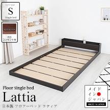 フロアーベッド ラティア シングルベッド 低床ベッド ローベッド 2口コンセント付 棚付 日本製