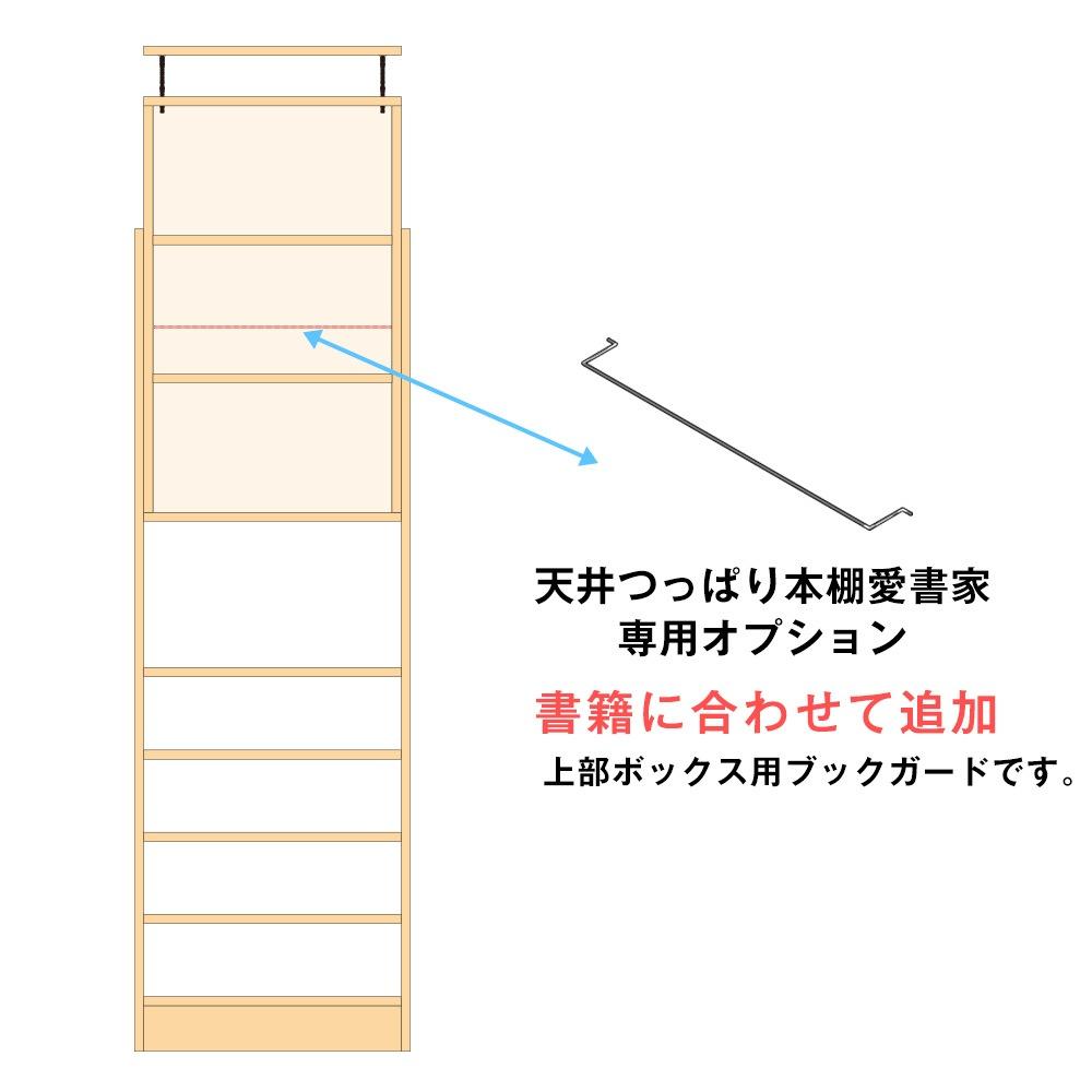 天井つっぱり本棚愛書家専用オプション。書籍に合わせて追加。上部ボックス用ブックガードです。