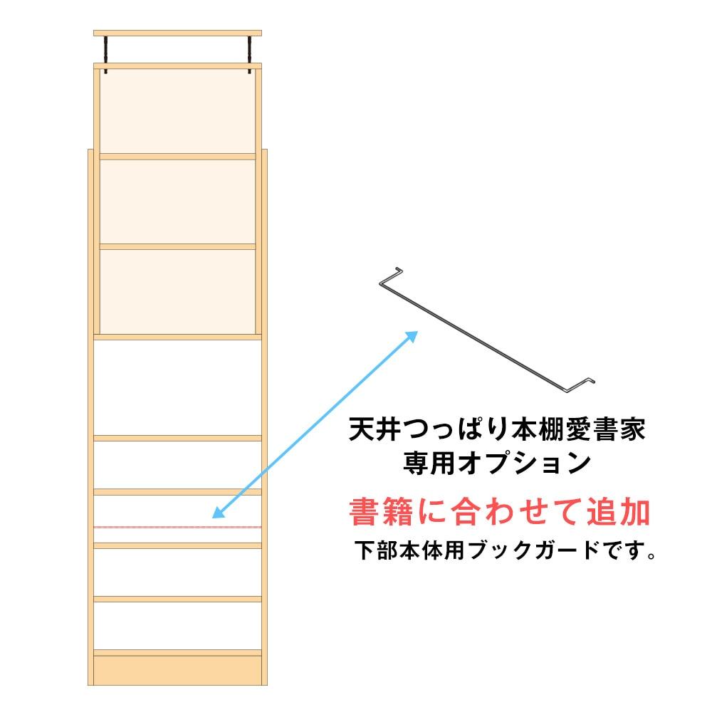 天井つっぱり本棚愛書家専用オプション。書籍に合わせて追加。下部本体用ブックガードです。