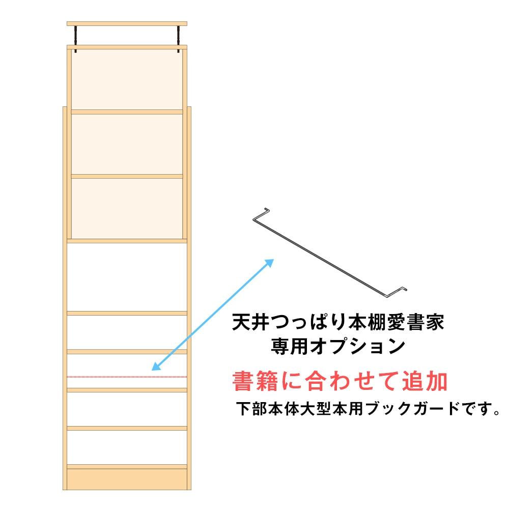 天井つっぱり本棚愛書家専用オプション。書籍に合わせて追加。下部本体大型本用ブックガードです。