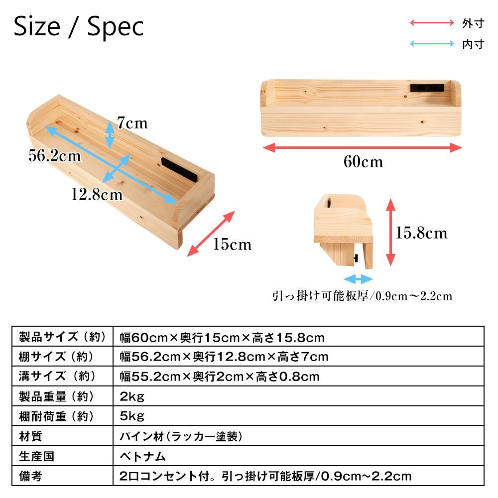 天然木すのこベッド専用棚 幅60cm【ベッドオプション】2口コンセント付 充電 スマホ・タブレット置き 雑誌置き BT-60 製品仕様