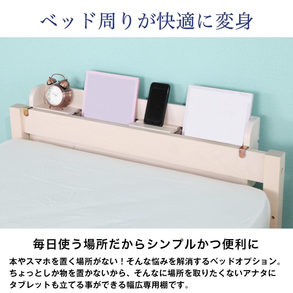 ベッド周りが快適に変身2口コンセント付専用棚。毎日使う場所だからシンプルかつ便利に。本やスマホを置く場所がない!そんな悩みを解消するベッドオプション。ちょっとしか物を置かないから、そんなに場所を取りたくないアナタにタブレットも立てる事ができる幅広専用棚です。