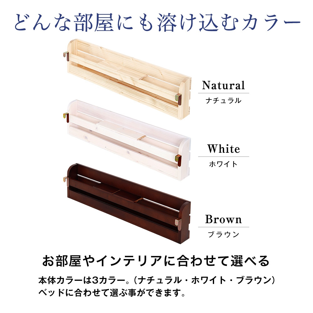 どんな部屋にも溶け込むカラー。本体カラーは3カラー。(ナチュラル・ホワイト・ブラウン)ベッドに合わせて選ぶ事ができます。