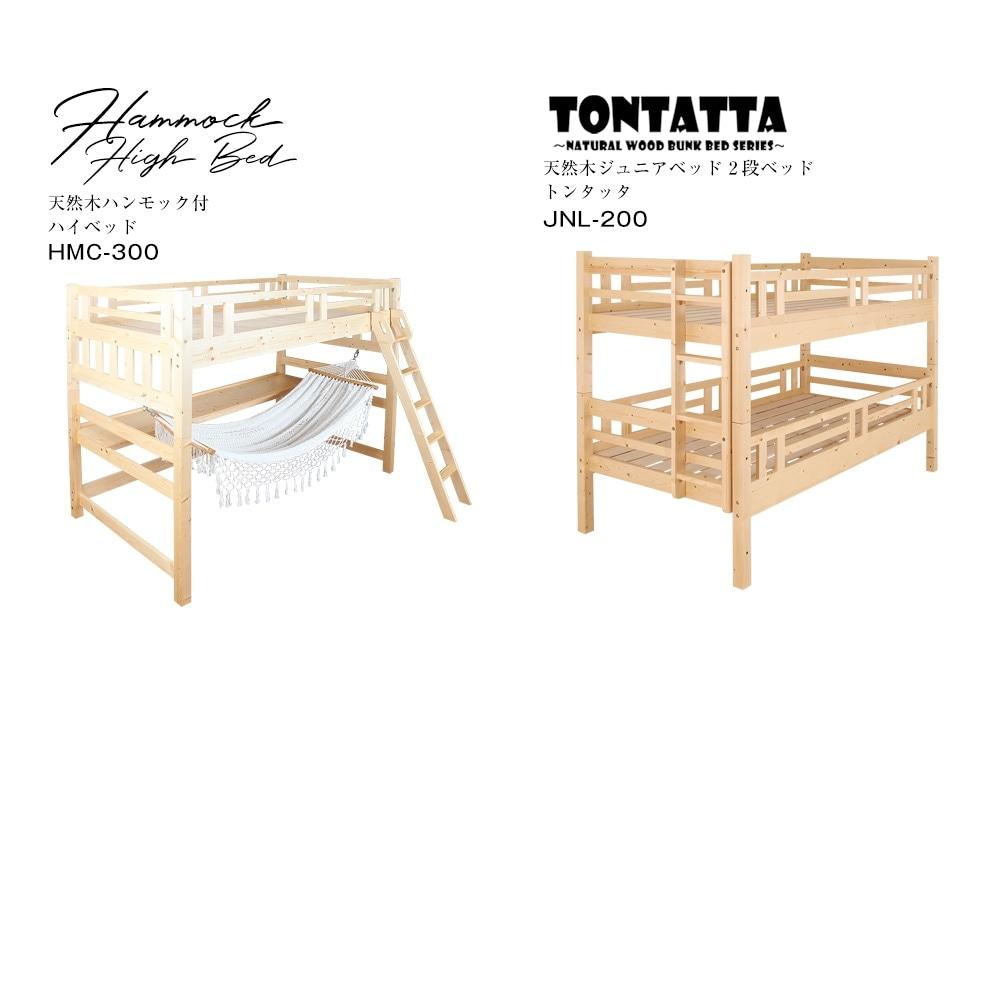 ベッドオプション専用棚対応ベッド ロフトベッド 2段ベッド ハイベッド ハンモックベッド