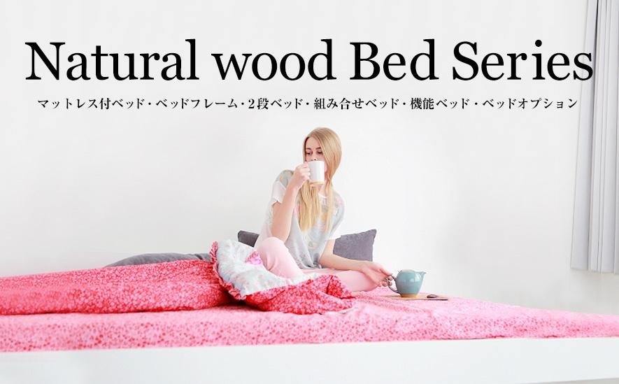 シングルベッド・2段ベッド・組み合せベッド・機能ベッド 天然木ベッド ベッドシリーズ