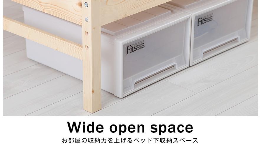 お部屋の収納力を上げるベッド下収納スペース Wide open space