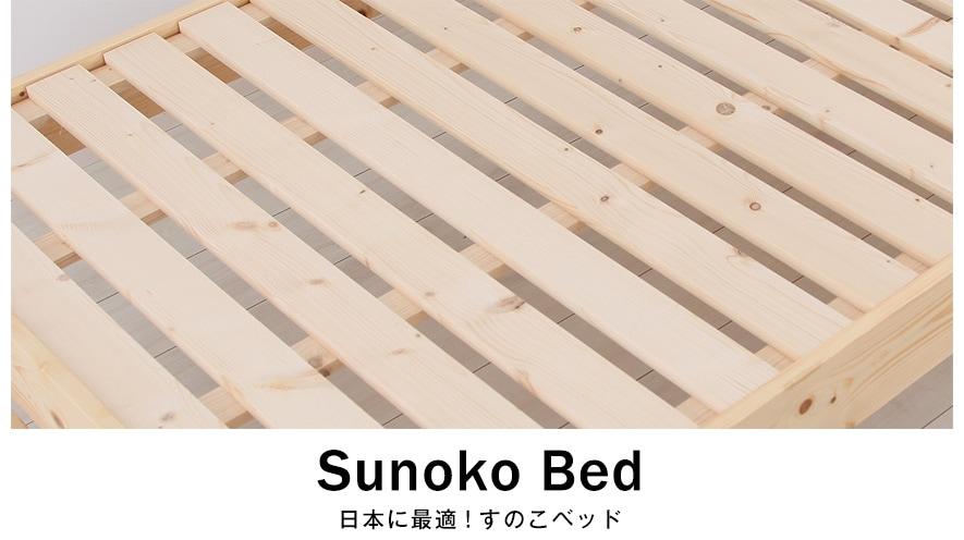 日本に最適なすのこベッド Sunoko Bed