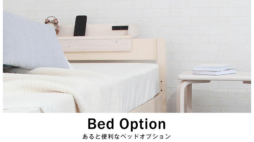あると便利なベッドオプション Bed Option