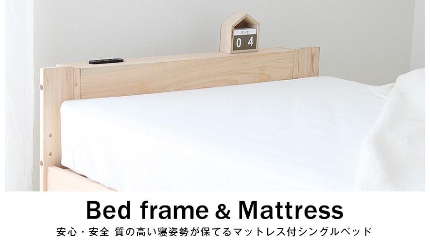 安心・安全 質の高い寝姿勢が保てるマットレス付シングルベッド Bed frame & Mattress ベッドフレーム&マットレス