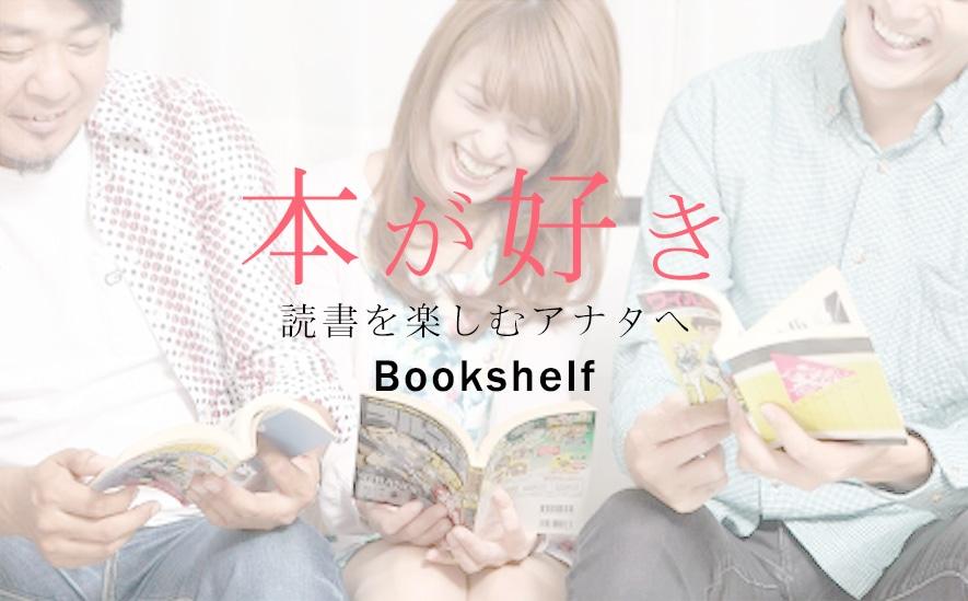 本が好き。読書を楽しむアナタへ。ブックシェルフ。