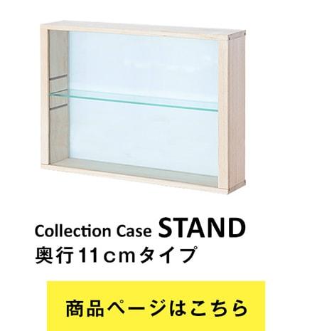両面ガラス扉卓上コレクションケース スタンド JAJAN 幅52cm 奥行11cm