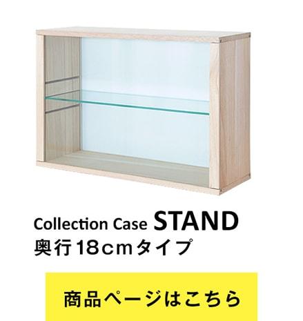 両面ガラス扉卓上コレクションケース スタンド JAJAN 幅52cm 奥行18cm