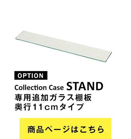 両面ガラス扉卓上コレクションケース スタンド JAJAN 奥行11cm専用追加棚 1枚