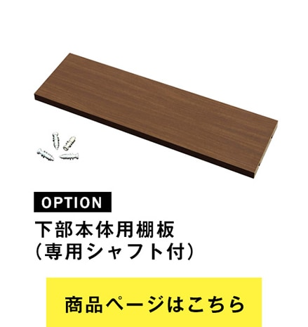 専用オプション 天井つっぱり本棚 愛書家 幅60cm×奥行17cm 下部本体用 追加棚板 専用シャフト付