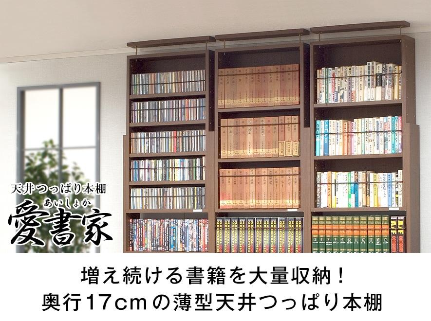 天井つっぱり本棚 愛書家 あいしょか 増え続ける書籍を大量収納!奥行17cmの薄型天井つっぱり本棚